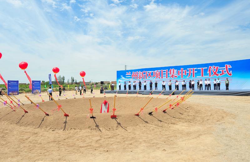 2019年7月1日,甘肃兰州新区集中开工仪式在兰州中天建筑工业化基地举行。