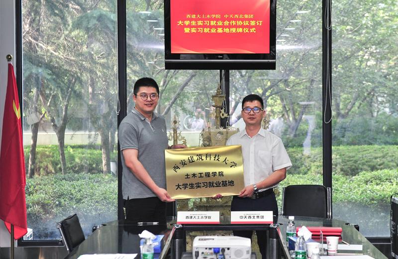 2019年8月13日,西安建筑科技大学土木学院学生实习就业基地在西北集团签约揭牌。