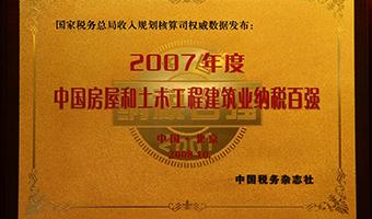 2004年、2006年、2007年