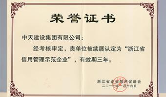 2007年-2017年三届获得浙江省信用管理示范企业