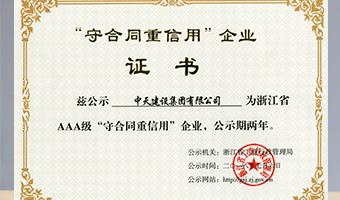 """2009年-2018年浙江省工商企业信用AAA级""""守合同重信用""""单位"""