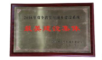 """2017年浙江省建设系统""""最美建设集体"""""""