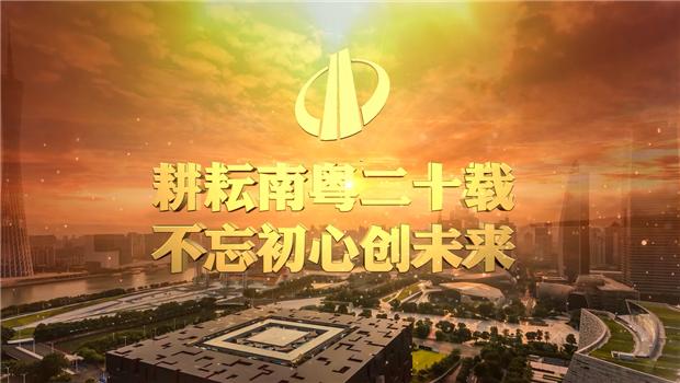《耕耘南粤二十载,不忘初心创未来》——中天入粤20周年纪录片