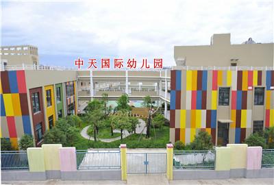 东阳市中天国际幼儿园