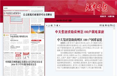 《中天集团资助蓟州区180户困难家庭》——天津日报