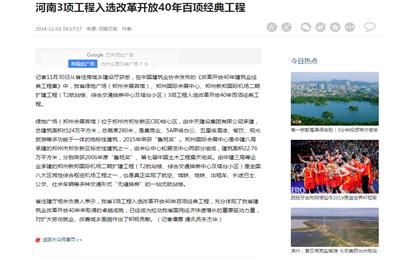 《河南3项目工程入选改革开放40年百项经典工程》——河南日报