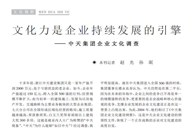 《求是》杂志:《文化力是企业发展的引擎——中天集团企业文化调查》