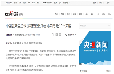 《中国驻斯里兰卡公司积极救助当地灾民 赴13个灾区》——央视网