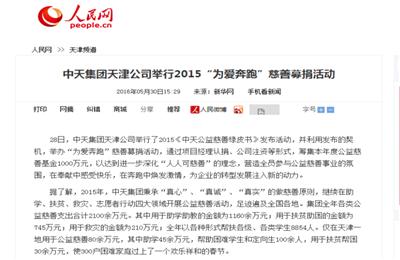 """《中天集团天津公司举行2015""""为爱奔跑""""慈善募捐活动》——人民网"""