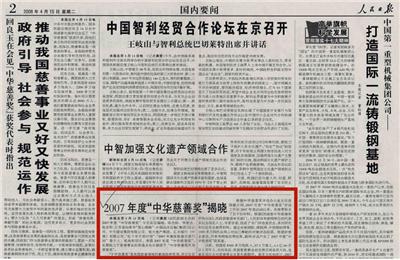 """《2007年度""""中华慈善奖""""揭晓》——人民日报"""