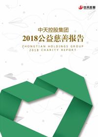 中天控股集团<br>2018公益慈善报告