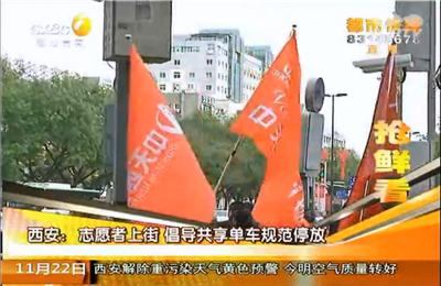 《志愿者上街 倡导共享单车规范停放》——陕西电视台