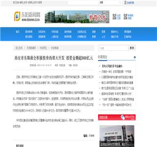 《西安市东阳商会积极投身西部大开发 投资金额超800亿元》——东阳新闻网