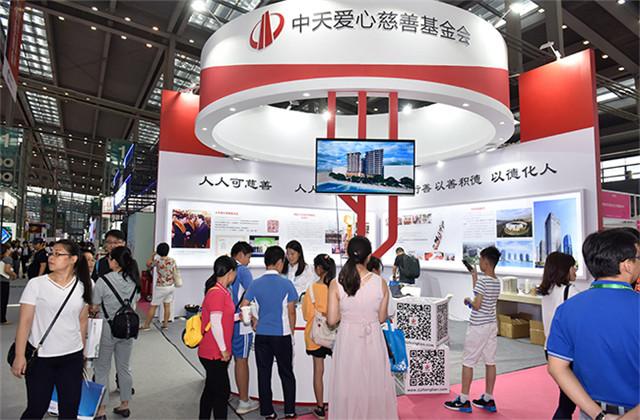 中天爱心慈善基金会亮相中国公益慈善项目交流展示会