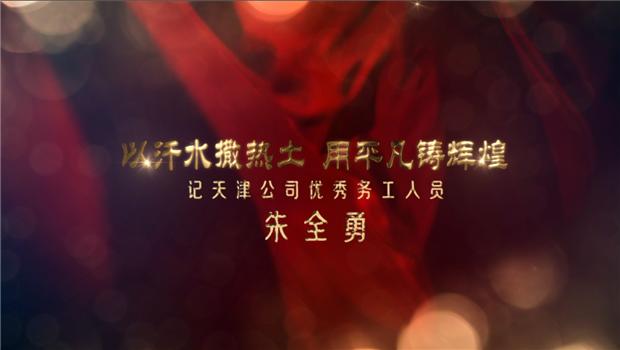 《以汗水洒热土 用平凡铸辉煌 》——天津公司优秀务工人员