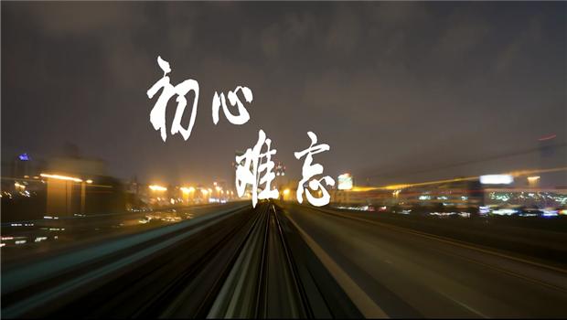 《中天精神》——中天东北公司宣传片