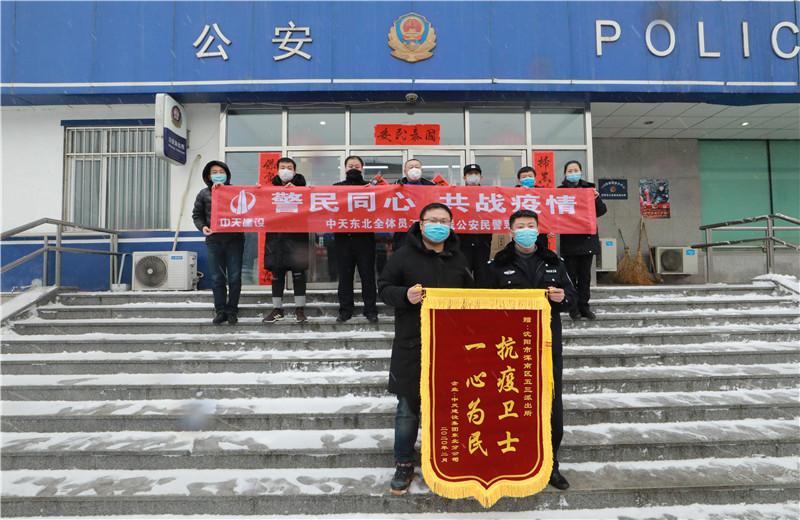 2020年2月21日,中天建设集团东北公司员工代表来到沈阳市浑南区五三派出所,看望慰问坚守在防疫一线的公安民警、辅警。
