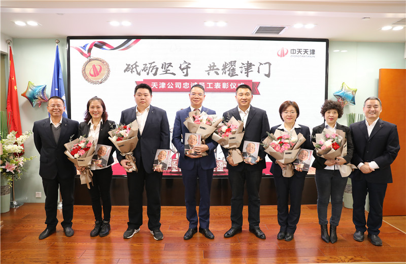 """2019年11月22日上午,天津公司为在工作刚满5年、10年以及15年以上的""""老中天""""颁发礼物及鲜花,共同庆祝中天23周岁生日"""