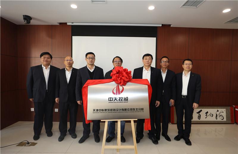 2019年11月18日,中怡设计东北分院成立揭牌仪式在沈阳中天东北公司举行。