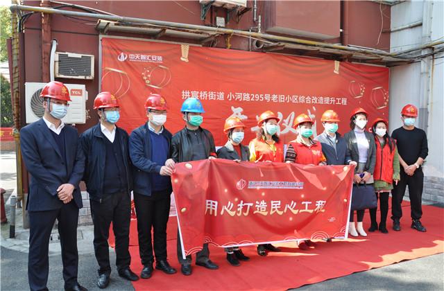 中天智汇安装助力杭州老旧小区综合改造