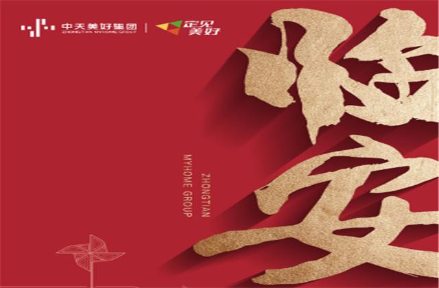 砥砺深耕 稳中求进——美好集团连续竞得杭州市临安区两个优质地块