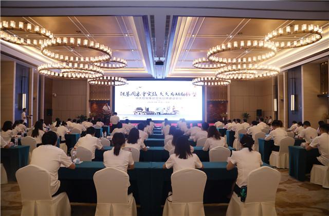 强基固本重实效 久久为功助转型 ——中天控股集团2020年度文化品牌建设工作会议在沈阳召开
