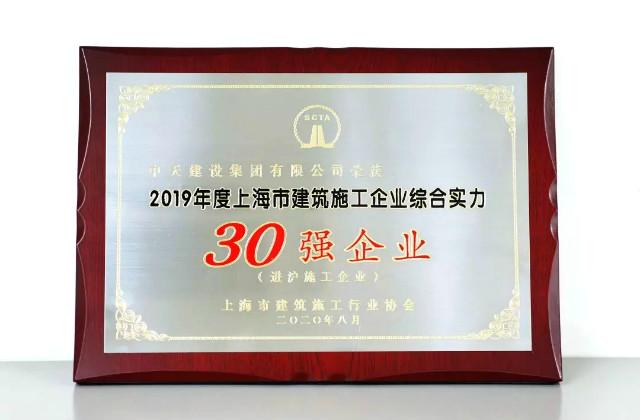 中天建设集团蝉联上海市进沪施工30强企业第一名