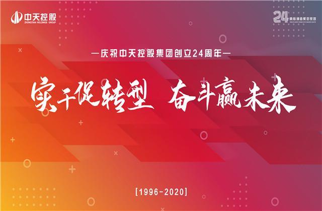 实干促转型 奋斗赢未来 ——中天控股集团喜迎24周年庆