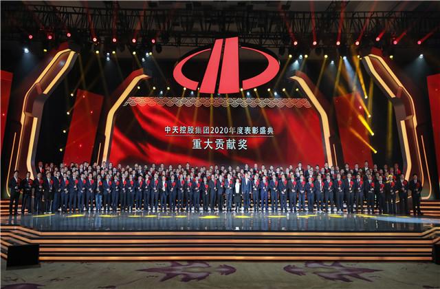 中天控股集团隆重召开2020年度表彰盛典