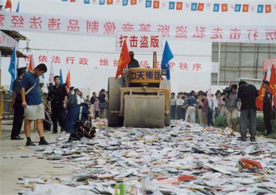 2002年,中天集团打击盗版音像制品