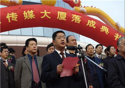 2007年楚天传媒大厦落成典礼