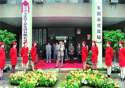 1996年11月,中天控股集团进行第一次改制,更名为浙江中天建设工程集团有限公司