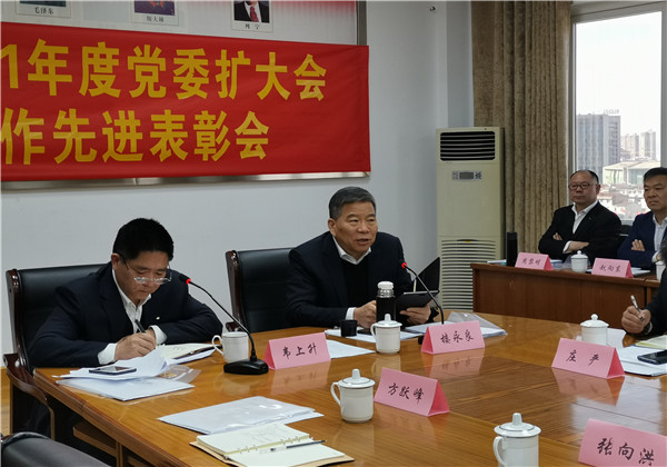 中天集团召开2021年度党委扩大会议暨党建工作先进表彰会议