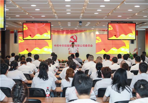 中共中天控股集团有限公司委员会正式成立